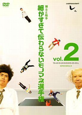 【中古】その他DVD とんねるずのみなさんのおかげでした 博士と助手「細かすぎて伝わらないモノマネ選手権」Vol.2「ヴァ?ヴァ ヴァンヴァヴァヴァヴァヴァ?ヴァ?ヴァン」(第6回?第8回大会収録)