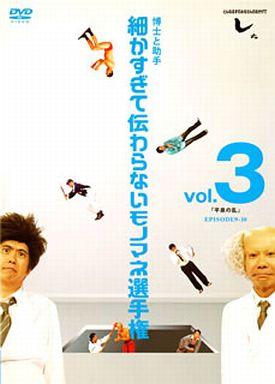 【中古】その他DVD とんねるずのみなさんのおかげでした 博士と助手「細かすぎて伝わらないモノマネ選手権」Vol.3「平泉の乱」(第9回?第10回大会収録)