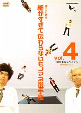 【中古】その他DVD とんねるずのみなさんのおかげでした 博士と助手「細かすぎて伝わらないモノマネ選手権」Vol.4「部屋と優香とリアルゴリラ」(第11回?第12回大会収録)
