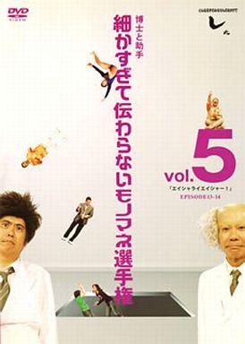 【中古】その他DVD とんねるずのみなさんのおかげでした 博士と助手「細かすぎて伝わらないモノマネ選手権」Vol.5「エイシャライエイシャー!」(第13回?第14回大会収録)