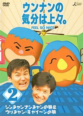 【中古】その他DVD ウンナンの気分は上々 Vol.2