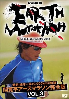 【中古】その他DVD 激走!地球一周40.000kmの軌跡 間寛平のアースマラソン完全版 VOL.3