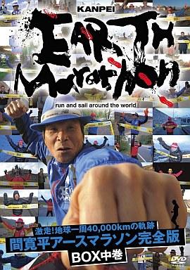 【中古】その他DVD 激走!地球一周40000kmの軌跡 間寛平アースマラソン完全版BOX 中巻