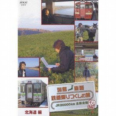【中古】その他DVD 列島縦断 鉄道乗りつくしの旅 JR20000km全線走破・秋編 3 北海道編