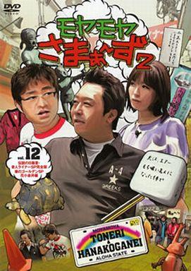 【中古】その他DVD モヤモヤさまぁ?ず2 VOL.12 ゴールデンSPパック