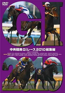 【中古】その他DVD 中央競馬GIレース 2010総集編