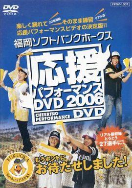 【中古】その他DVD 福岡ソフトバンクホークス 応援パフォーマンスDVD2006