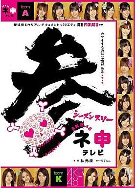 【中古】その他DVD AKB48 ネ申テレビ シーズン3 DVD-BOX(生写真欠け)