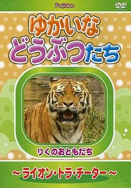 【中古】その他DVD ゆかいなどうぶつたち ?ライオン・トラ・チーター?
