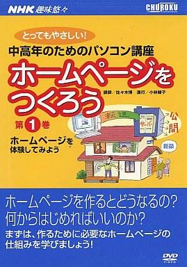 【中古】その他DVD 中高年のためのパソコン講座  ホームページをつくろう第1巻