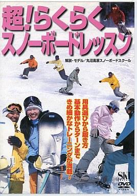 【中古】その他DVD 超!らくらくスノーボードレッスン