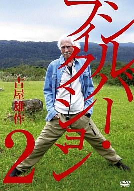 【中古】その他DVD シルバーフィクション 2