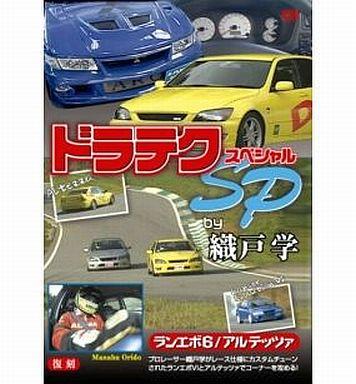【中古】その他DVD ドラテクSP by織戸学 ランエボ6・アルテッツァ 改訂版