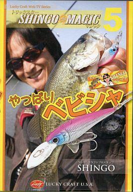 【中古】その他DVD やっぱりベビシャ ラッキークラフトWEB TVシリーズ