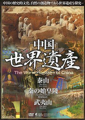 【中古】その他DVD 中国世界遺産 泰山・秦の始皇陵・武夷山