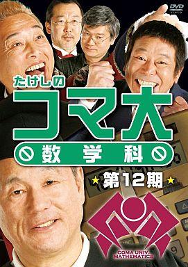 【中古】その他DVD たけしのコマ大数学科 DVD-BOX 第12期