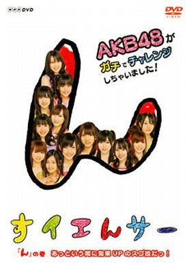 【中古】その他DVD すイエんサー AKB48がガチでチャレンジしちゃいました! 「ん」の巻 あっという間に効果UPのスゴ技だっ!