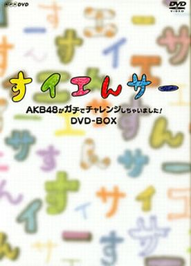 【中古】その他DVD すイエんサー AKB48がガチでチャレンジしちゃいました! DVD-BOX