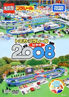 【中古】その他DVD トミカ・プラレール ビデオ 2008