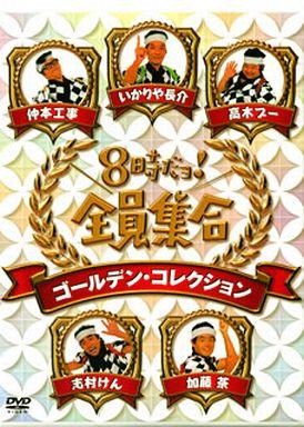 【中古】その他DVD 8時だョ!全員集合 ゴールデン・コレクション[通常版]
