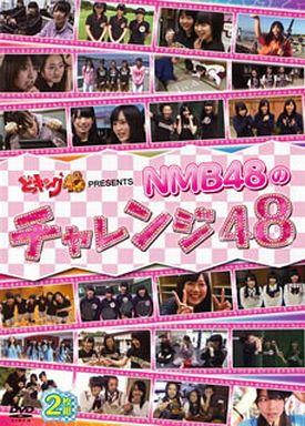 【中古】その他DVD どっキング48 PRESENTS NMB48のチャレンジ48[初回限定版]