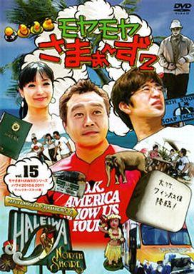 【中古】その他DVD モヤモヤさまぁ?ず 2 Vol.15 モヤさまHAWAIIシリーズ 2010&2011 ディレクターズカット版 [初回版]