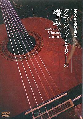 【中古】その他DVD 【大人の楽器生活】クラシック・ギターの嗜み