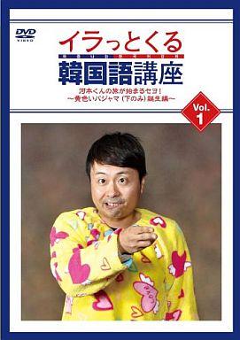 【中古】その他DVD イラっとくる韓国語講座 Vol.1 河本くんの旅が始まるセヨ! ?黄色いパジャマ(下のみ)誕生編?