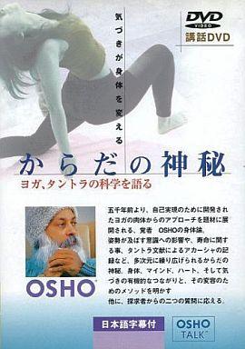 【中古】その他DVD からだの神秘 気づきが身体を変える ヨガ、タントラの科学を語る[日本語字幕付]