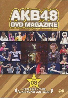 【中古】その他DVD AKB48 DVD MAGAZINE VOL.8 AKB48 24thシングル選抜「じゃんけん大会 2011.9.20」(生写真欠)