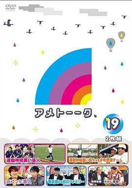 【中古】その他DVD アメトーーク! 19