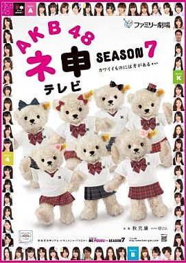AKB48 Nematsu TV Season 7 DVD-BOX