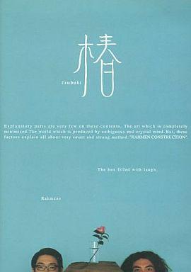 【中古】その他DVD 椿 tsubaki-Rahmens ラーメンズ第8回公演「椿」