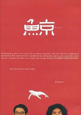 【中古】その他DVD 鯨 kujira-Rahmens ラーメンズ第9回公演「鯨」