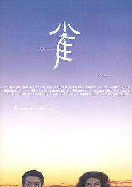 【中古】その他DVD 雀 suzume-Rahmens ラーメンズ第10回公演「雀」