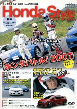 【中古】その他DVD Honda Style 12月号特別付録 ホンダバトル!2007 黒澤元治がホンダ・スポーツを斬る