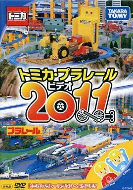 【中古】その他DVD トミカ・プラレール ビデオ 2011
