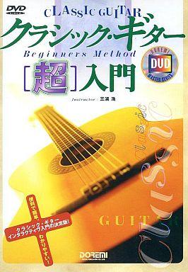 【中古】その他DVD クラシック・ギター [超]入門 便利で簡単。わかりやすい!!インタラクティヴ入門の決定版
