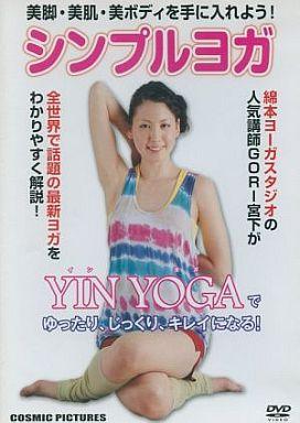 【中古】その他DVD シンプルヨガ YIN YOGAでキレイになろう!!