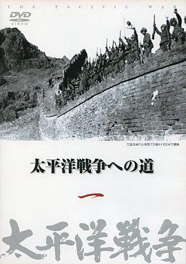 【中古】その他DVD 太平洋戦争 一 太平洋戦争への道