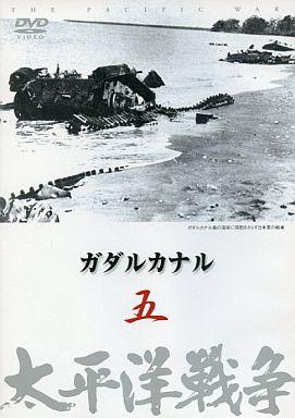 【中古】その他DVD 太平洋戦争 五 ガダルカナル