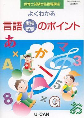 【中古】その他DVD 保育士試験合格指導講座 よくわかる言語(実技試験)のポイント