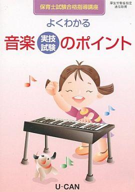 【中古】その他DVD 保育士試験合格指導講座 よくわかる 音楽実技試験のポイント