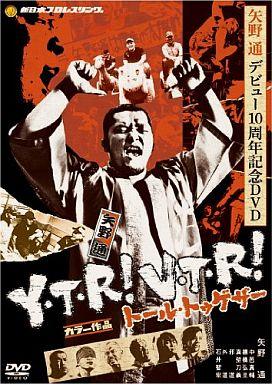 【中古】その他DVD デビュー10周年記念 矢野通?Y・T・R?