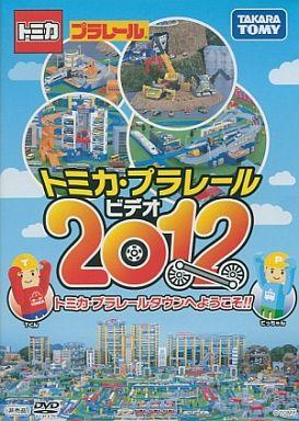 【中古】その他DVD トミカ・プラレールビデオ 2012 トミカ・プラレールタウンへようこそ!