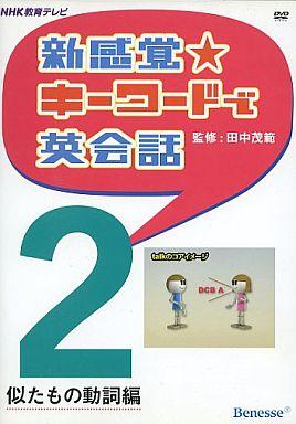 【中古】その他DVD 新感覚★キーワードで英会話 2 似たもの動詞編