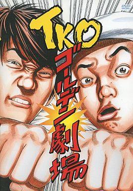 【中古】その他DVD TKO ゴールデン劇場 2007.7.22 恵比寿エコー劇場ライブ