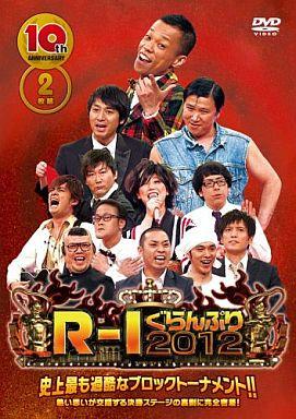 【中古】その他DVD 10thアニバーサリー R-1ぐらんぷり2012