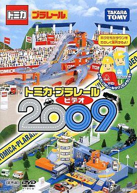 【中古】その他DVD トミカ・プラレール ビデオ 2009