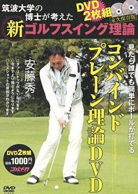 【中古】その他DVD 安藤秀 / コンバインドプレーン理論DVD
